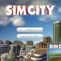 ついに発売、シムシティの新作レビュー。オンライン専用でもソロプレイは可能だがサーバー混み過ぎ!
