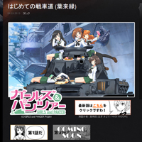 「World of Tanks」が「ガールズ&パンツァー」と夢のコラボ!日本語サポートでさらに遊びやすく!