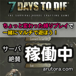 ARUTORA 7 Days To Dieサーバーについて