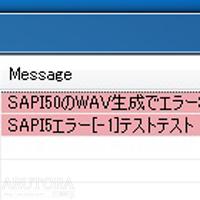 【CeVIO】さとうささらSAPI5でWAV生成でエラー(0x80040154)が発生。製品版で起きる現象