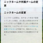 【ポケモンGO】ニックネームの変更方法。システム的に可能だが事実上出来ない。チーム変更は不可能