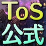 【ToS】ニコ生放送で特別番組が配信される!8次クラス実装の情報やデモプレイなども見られる