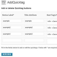 WordPressの記事投稿画面で独自のクイックタグボタンを追加できるプラグイン「AddQuicktag」