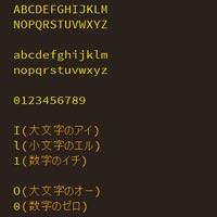 Adobe のフォント 「Source Code Pro」をインストールして使ってみた