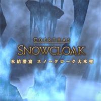【新生FF14】氷結潜窟スノークローク大氷壁、各ボスの倒し方。2ボスは雪玉を当てるべし