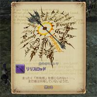 【新生FF14】ゾディアックウェポンゼータは楽?マハトマを12個共鳴させてバージョン2での最強武器へ
