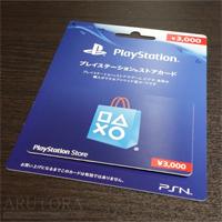 【PS4】ウォレットにPSNカードでチャージする方法。コンビニからも買えてクレジットカード不要
