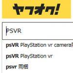 【PSVR】転売ヤーがヤフオクに多数出現!20台買ったと自慢する人も現る。再販はいつ頃になるだろうか