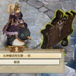 【ToS】ワープが無料!女神像スタンプラリーで魔法付与スクロールも入手できるイベント中