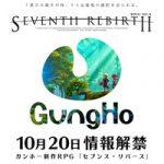 【セブンスリバース】ガンホー新作のMMORPG?ティザーサイトがオープン。10月20日に情報解禁!