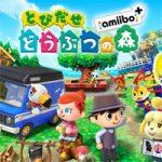 【とび森】amiibo+が発売!無料アップデート可能。オートキャンプ場などコンテンツが追加されている