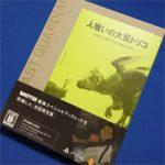 【人喰いの大鷲トリコ】初回限定版の中身。上田文人ブックレットやPS4テーマ、サウンドトラック付属