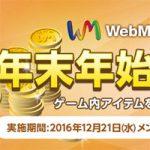 【ToS】クリスマスイベント&WebMoneyキャンペーン中。3,000円利用でG933ヘッドセットが当たる!?