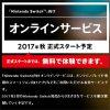 【任天堂スイッチ】オンラインサービス有料、オンライン対戦や協力は加入必須。月額料金はどのくらいか