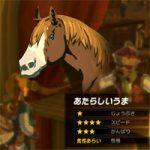 【ゼルダの伝説ブレスオブザワイルド】馬入手、捕まえ方と馬宿登録方法。早い馬はがんばりゲージ料理必須