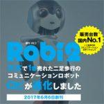 デアゴスティーニから「ロビ2」発売!Robi2の総額は17万円。組み立てサービスで完成品入手も可能に