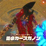 【ゼルダの伝説ブレスオブザワイルド】ヴァ・ナボリス攻略、雷のカースガノンの倒し方。タイミングが命!