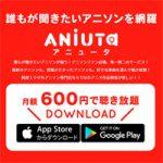 アニソン聴き放題のANiUTa(アニュータ)の登録と使い方。月額600円でアニメソングが聞きまくれる
