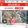 日テレNEWS24がネットで無料視聴できるように!ニュース専門チャンネルがスマホやパソコンで見られる