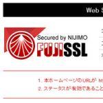 格安SSL証明書の一覧比較と選び方。低価格でSEO対策!鍵マークやサイトシールで安全性をアピールできる