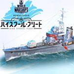 【WoWS】はいふりコラボのボイス付き「HSF Harekaze」と「HSF Graf Spee」登場!価格や詳細など
