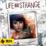 【PSプラス】2017年8月のフリープレイ一覧。「Life Is Strange」「RIVE」などの4タイトルが登場