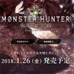 【MHW】発売日は2018年1月26日、PC版はおま国で実質PS4専用。予約で特典プロダクトコード入手