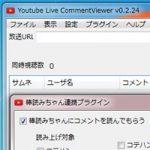 YouTubeLiveの棒読みちゃんコメント読み上げ方法。「Youtube Live Commentviewer」の使い方