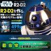 デアゴスティーニからスターウォーズの「R2D2」発売!総額20万円で100号完結。1/2サイズ、重量6.8kg