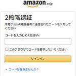 Amazonの二段階認証の設定と解除方法。SMSとGoogleのスマホ認証アプリ導入でセキュリティを向上!