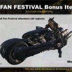 【FF14】バイクマウント「SDSフェンリル」入手方法や元ネタ。ファンフェス記念でモグステでも手に入る