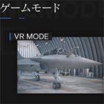 【エースコンバット7】VRはPS4のみ一部対応。PC版の発売日も決まったが、VRモードはPS4しかできない