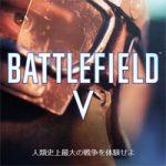 【BF5】バトルフィールド5のオープンβはいつから?参加方法詳細、PC/PS4/XB1で期間は9月6日~11日