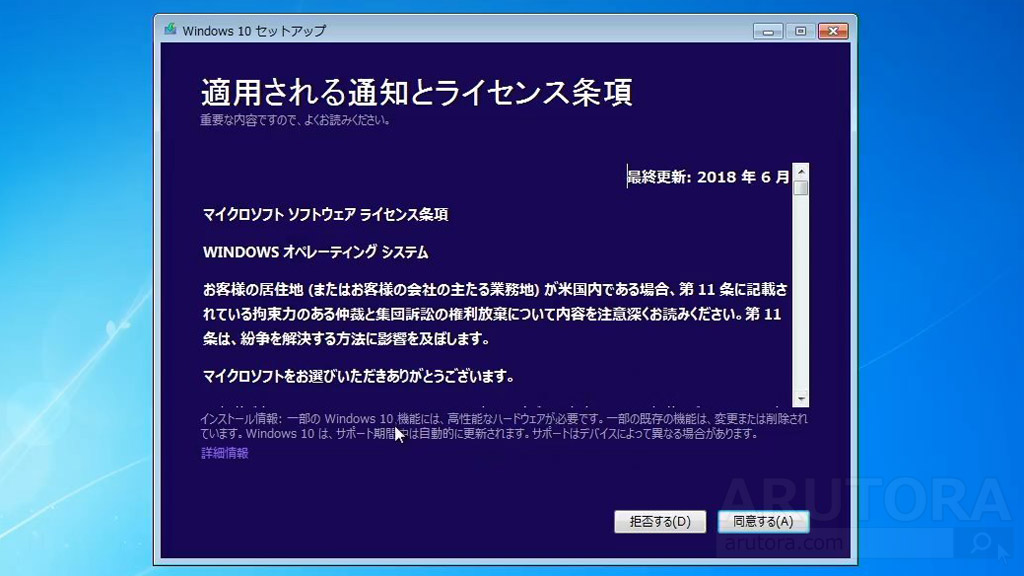 windows10 無料 クリーン インストール