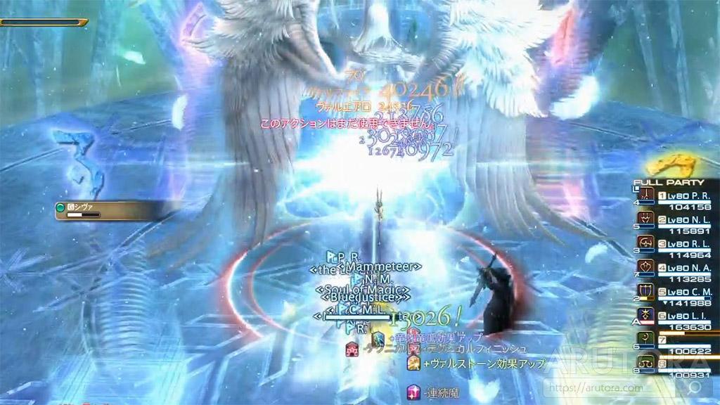 聖竜の咆哮2回目