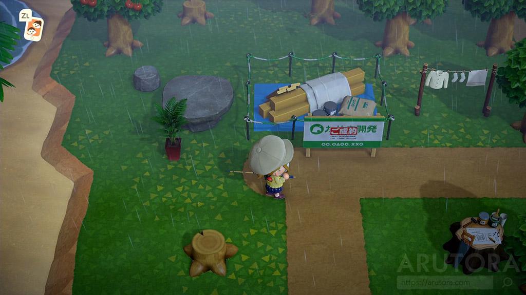 あつまれどうぶつの森キャンプサイト 入れ替え